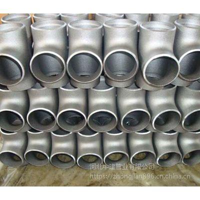 供应中建管业合金钢 2.4816 锻制无缝三通 高压厚壁三通