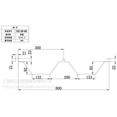 南京屋面彩钢板YX92-300-600型新之杰压型钢板厂家