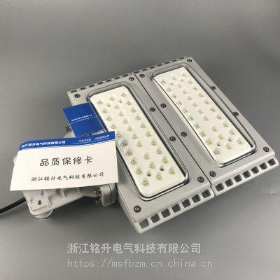【铭升防爆灯】模组LED防爆路灯灯头100w