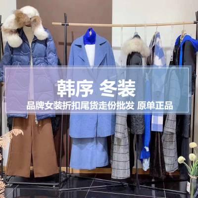 19新款高端 HANXU(韩序)冬装 品牌大码女装折扣尾货批发 库存女装分份批发