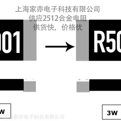 2512合金电阻/采样电阻,1%精度