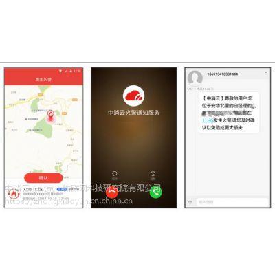 智慧消防品牌_2019智慧消防厂家排名_中消云