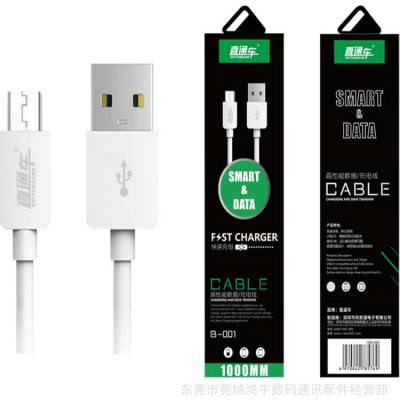 直通车数据线适用于iphoneX678splus通用安卓手机usb快充线type-c