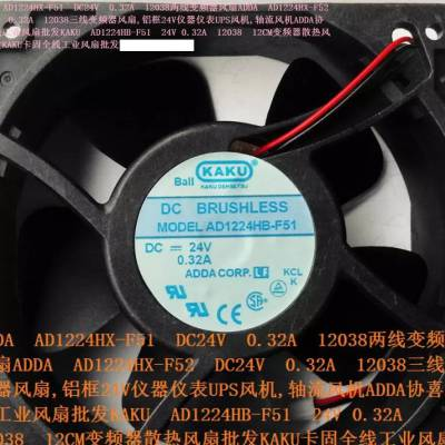 KAKU AD1224HB-F51 DC24V 0.32A 12038 12CM变频器散热风扇