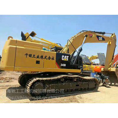 原装进口卡特349二手挖掘机-上海二手挖掘机市场-厂家直销