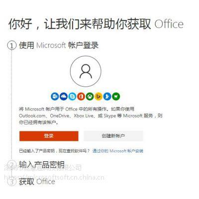 微软Office企业版 正版代理商