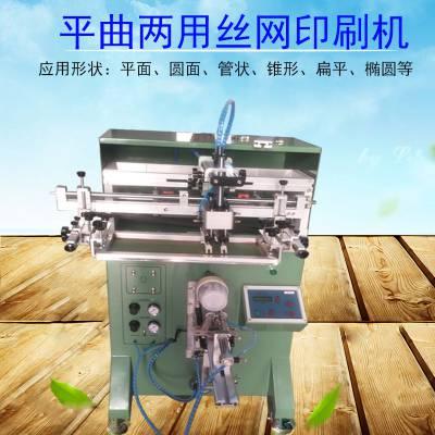 日照市圆面丝印机 泰安曲面丝印机 滨州平圆两用丝网印刷机