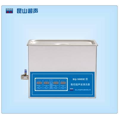 昆山舒美超声波清洗器KQ-500DE,超声波清洗仪,超声波清洗机