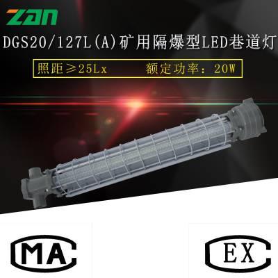 DGS20/127L(A)矿用隔爆型LED巷道灯 工矿灯煤安证