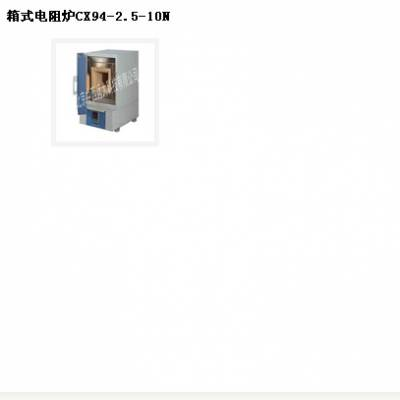 中西Z箱式电阻炉 型号:CX94-2.5-10N库号:M407493