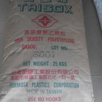 做污排水管 化学用管 电缆套管挤出级 吹塑级用HDPE 台湾台塑 8001