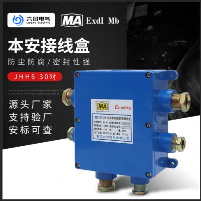 本安接线盒 JHH-6(C)30对 本安电路用接线盒