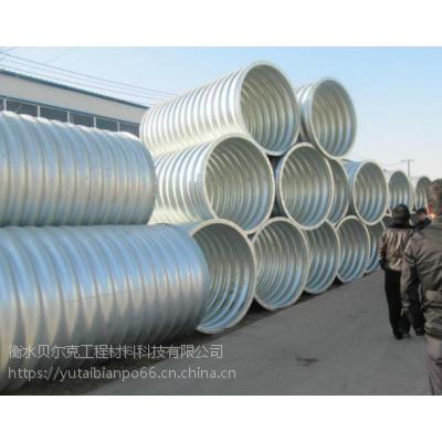 贝尔克直径7米波纹涵管 钢波纹管 重点工程***