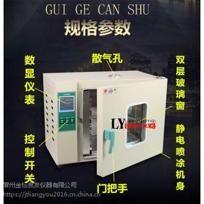 金坛AG亚游彩票 101A-0防潮干燥箱销售