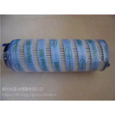 pall颇尔滤芯HC9800FKP13H