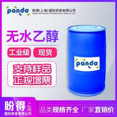 工业酒精 无水乙醇 99.9%含量 散水现货供应 165公斤/桶