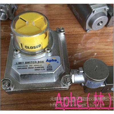 ALS-600M2不锈钢阀门限位开关防爆aphe