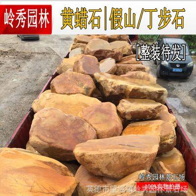 现货供应平面黄蜡石 广东英德台面石 用于堆砌假山和溪流驳岸及草坪点缀