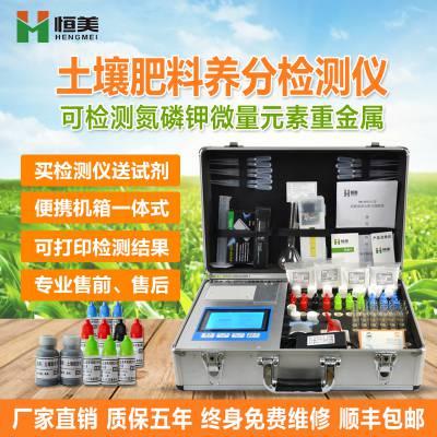 土壤养分快速检测仪,土壤养分快速检测仪HM-TYA,土壤养分快速检测仪HM-TYA