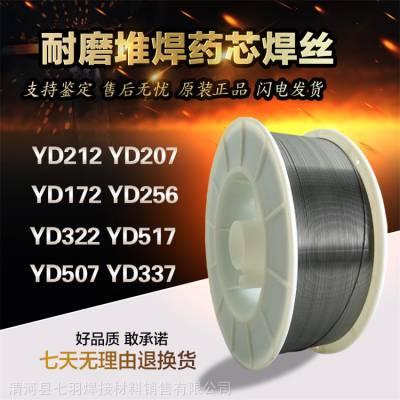 连铸机辊电焊丝 YD414N埋弧堆焊焊丝 D414N轧辊堆焊焊丝 耐磨药芯焊丝
