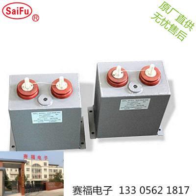 供应赛福 脉冲电容2000vdc1200uf 充磁机电容器