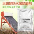 工业级环保清洗剂 厂家生产批发太阳能专用清洗剂 除垢剂 优质高效水处理药剂