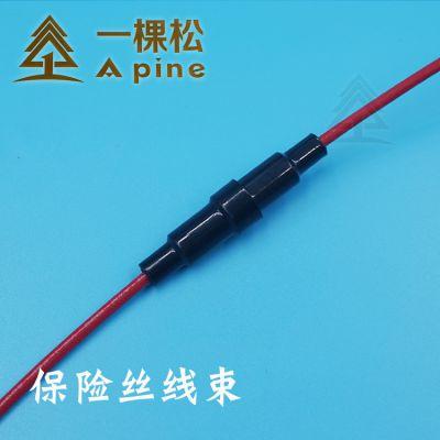 20/30A保险丝线束5*20螺旋保险丝带线电动车 水泵保险丝连接线