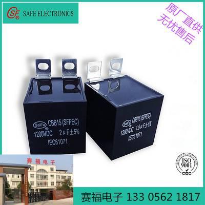 供应赛福 2uf高频电阻焊机薄膜电容器CBB15