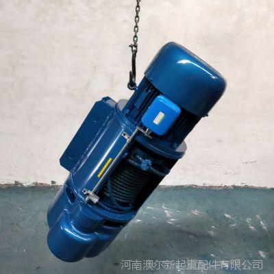 澳尓新牌电动葫芦 自产自销钢丝绳电动葫芦 1吨2吨3吨5吨10吨16吨