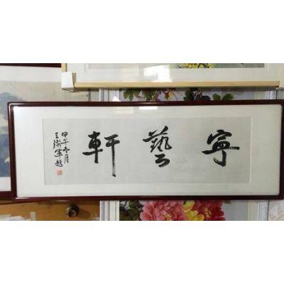 深圳龙华哪里有可以字画镜框装裱的,哪里有裱书法十字绣作品的公司