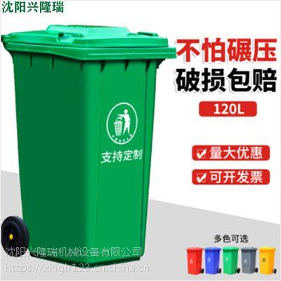 沈阳240L塑料垃圾桶价格-沈阳兴隆瑞