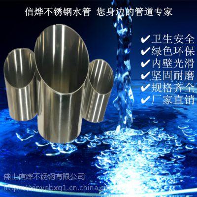 湛江家装专用薄壁不锈钢水管304卡压式不锈钢管件供应