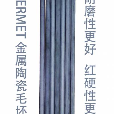 江苏供应D3耐磨性好冷拉毛细管用金属陶瓷棒料CERMET棒材金属陶瓷圆棒