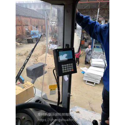 黑龙江省向阳装载机秤新康XK-T8000全国上门安装