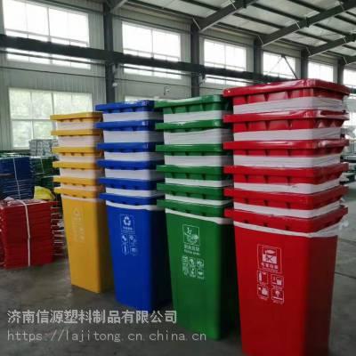 聊城信源塑料垃圾桶生产厂家临清240升小区分类垃圾箱制造商创新服务
