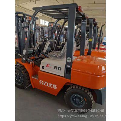 烟台合力3吨K系列柴油叉车K30代理商