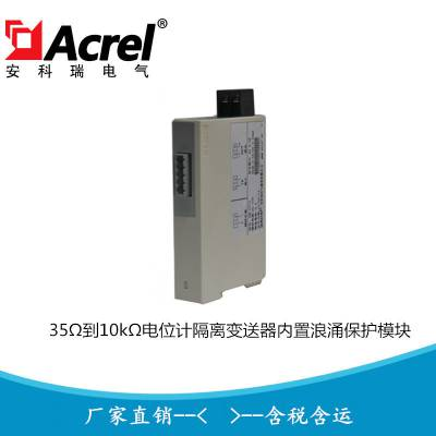 安科瑞电位计隔离变送器BM-VR/IS 4-20mA输出 内含浪涌保护电路