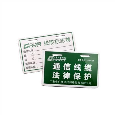 福建光缆吊牌卡订制 中国移动通信吊牌 标牌卡价格