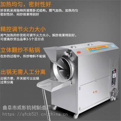 电热炒花生机 大型无烟榨油用炒料机 全自动立式炒货机