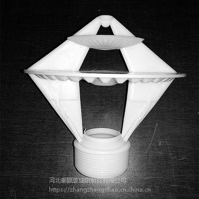 花篮式塑料喷头 三盘式反射型喷头 外螺纹连接