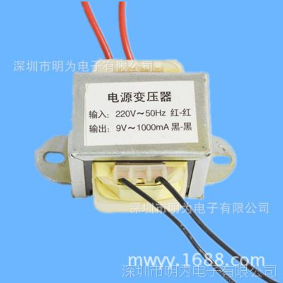 9V1A火牛包桥变压器 AC/AC铁芯变压器 mingway