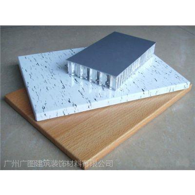 铝蜂窝夹芯板,定做复合铝蜂窝板