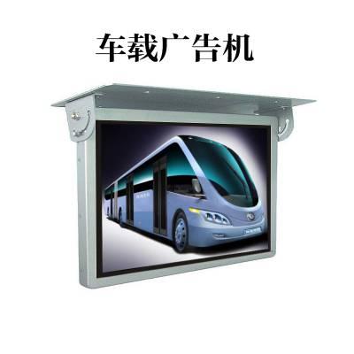19寸车载式广告机 公交车广告机 吸顶式广告机 防震,防水,防爆