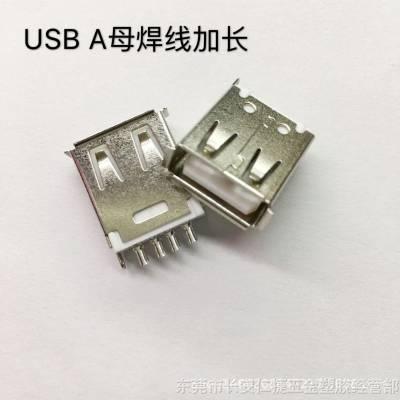 生产usb公母插头 A母焊线 usb数据线插头 连接器 usb母头