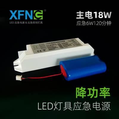 星孚智创 LED免驱动应急电源 9W 12W15W 18W 三防应急驱动电源