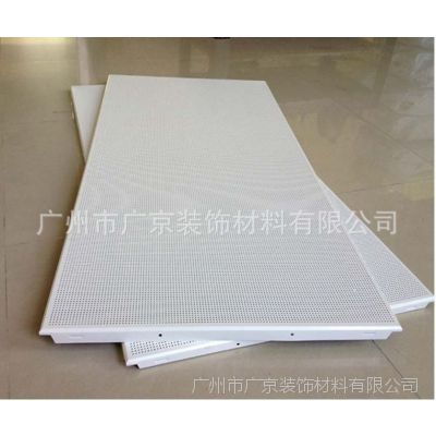 欧佰铝天花吊顶材料 600*600铝扣板 1.8/2.2孔铝扣板 3.0孔铝天花