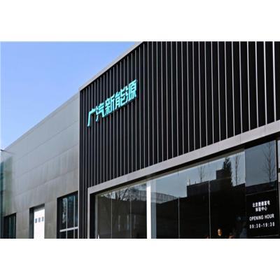 新能源傳祺店銷售展廳裝飾外墻鋁板,室內裝飾吊頂U型鋁天花