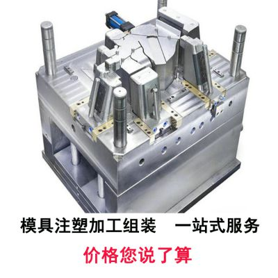 深圳空调塑胶模具定制 塑料配件外壳注塑加工 家电产品开模