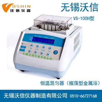 沃信 恒温混匀仪,恒温混匀器,振荡型恒温金属浴 沃信品牌VS-100H 加热制冷型混匀仪器恒温混匀仪