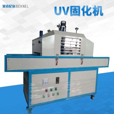 红外线隧道式UV固化炉UV胶水固化机